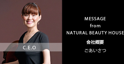 MESSAGE from NATURAL BEAUTY HOUSE